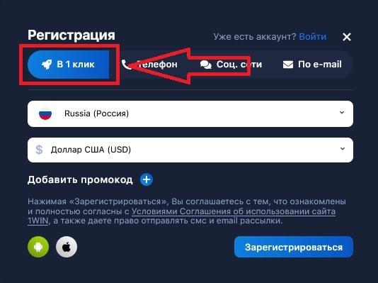 Регистрация 1win в 1 клик