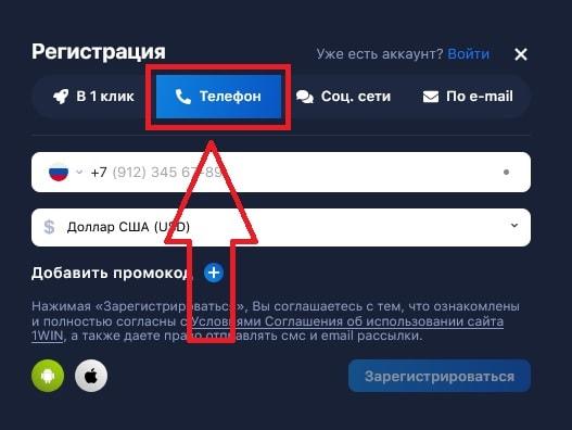 Регистрация по телефону в БК 1 Вин