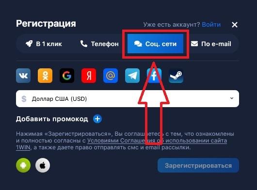 Социальные сети 1 Вин